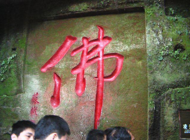 chinesisches Schriftzeichen für Buddha, China (Leshan)